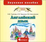Английский язык. 4 класс. CD