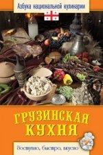 АНК.Грузинская кухня