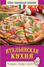 АНК.Итальянская кухня