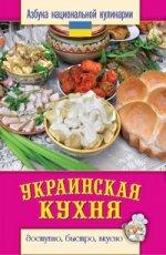 АНК.Украинская кухня