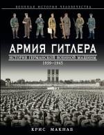 Армия Гитлера. История германской военной машины. 1939 – 1945