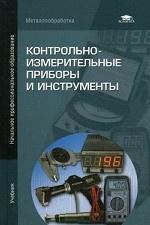 Контрольно-измерительные приборы и инструменты. Учебник для начального профессионального образования