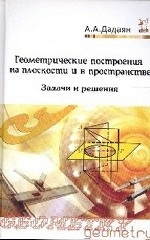 Геометрические построения на плоскости и в пространстве: задачи и решения