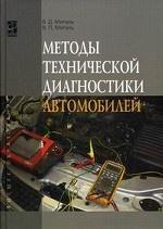 Методы технической диагностики автомобилей: Учебное пособие