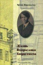 Жизнь Владислава Ходасевича