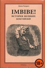 Imbibe! История великих коктейлей