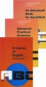Английский язык 2-ой курс ч1ч2ч3 [Учебник] Фил.фак
