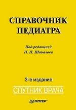 Справочник педиатра. 3-е изд