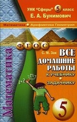 """ВДР 5кл Математика к УМК """"Сферы"""" Бунимовича"""