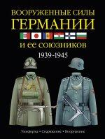 Вооруженные силы Германии и ее союзников 1939-1945