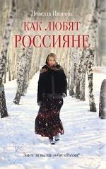 Мария Очаковская. Как любят россияне
