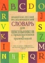 Французско-русский.Русско-французский словарь