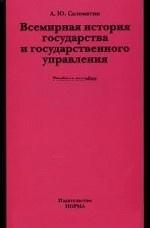 Всемирная история государства и государственного управления