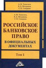 Российское банковское право в официальных документах. В 2-х т