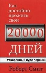 Как достойно прожить свои 20000 дней