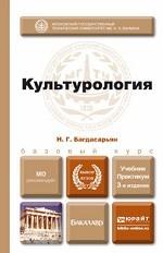 Культурология. Учебник для бакалавров