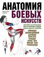Анатомия боевых искусств