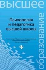 Психология и педагогика высшей школы. Учебник