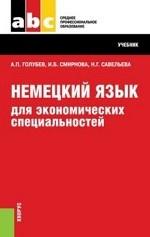 Немецкий язык для экономических специальностей (СПО). УчебникУчебник для ССУЗов