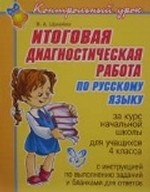 Итоговая диагностическая работа по рус. яз. 4кл