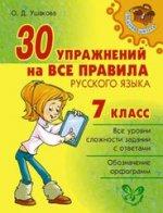30 упражнений на все правила русского языка 7кл
