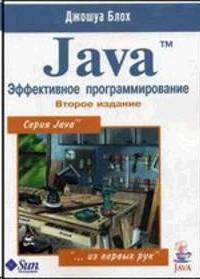 Java. Эффективное программирование. 2-ое издание