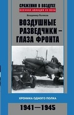 Воздушные разведчики - глаза фронта 1941-1945