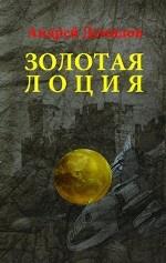 Золотая лоция. Роман