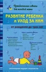Развитие ребенка и уход за ним