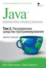 Java. Библиотека профессионала. Том 2. Расширенные средства программирования. 9-е издание