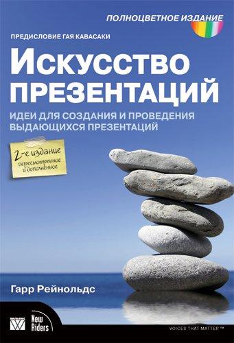 Искусство презентаций: идеи для создания и проведения выдающихся презентаций. 2-е издание