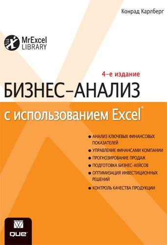 Бизнес-анализ с использованием Excel. Решение бизнес-задач. 4-е издание