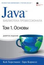 Java. Библиотека профессионала. Том 1. Основы. 9-е издание
