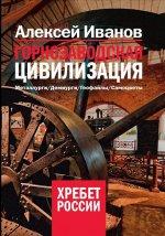 Горнозаводская цивилизация