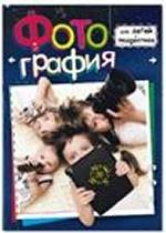 Скачать Фотография для детей и подростков   Счастливая Е. бесплатно