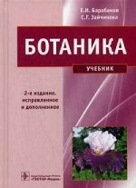 Ботаника : учебник 2-е изд.,испр