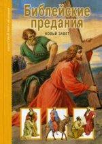Библейские предания. Новый завет