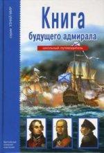 Книга будущего адмирала. Школьный путеводитель