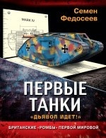 Скачать Первые танки. Британские  Ромбы  Первой Мировой бесплатно