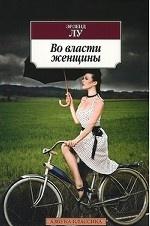 Во власти женщины