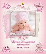 Фотоальбом. Наша маленькая принцесса(с вырубкой)