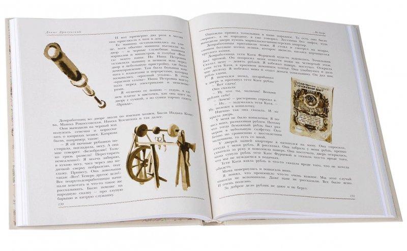"""Книга """"Денискины рассказы. О том, как все было на самом деле"""" Драгунский, Драгунский 978-5-17-081477-0 купить, цена, заказ, опто"""