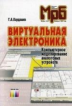 Виртуальная электроника. Компьютерное моделирование аналоговых устройств (МРБ1251). - 3-е изд., стереотип
