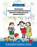 Организация воспитательно-образовательного процесса в группе для детей раннего возраста