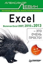 Excel – это очень просто! 4-е изд