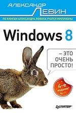 Windows 8 — это очень просто! 4-е изд