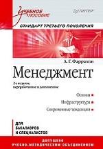 Скачать Менеджмент  Учебное пособие. 2-е изд. Стандарт третьего поколения бесплатно