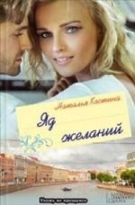 Яд желаний / Костина Н