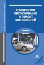 Техническое обслуживание и ремонт автомобилей. 9-е изд., стер