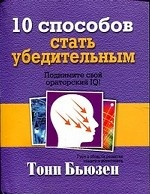 10 способов стать убедительным